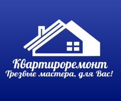 Средние расценки на ремонт квартир